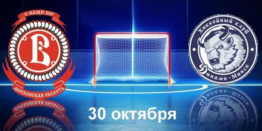 Витязь (Подольск) - Динамо (Минск) 9:6