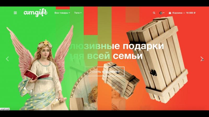 AmGift.ru (Процесс создания интеренет магазина)