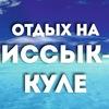 Курортный отдых. Иссык - Куль