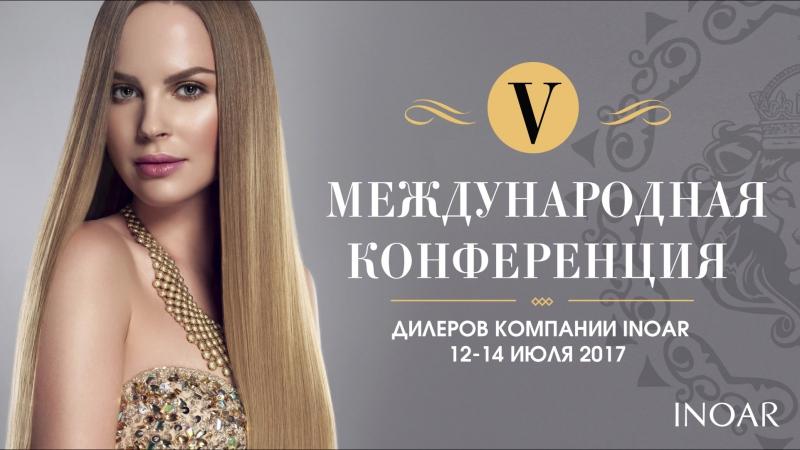 V Международная конференция дилеров INOAR
