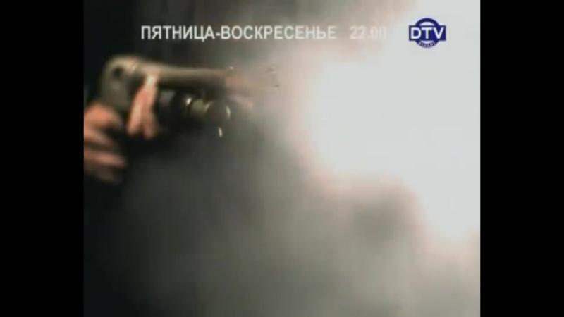 Staroetv.su / Анонс сериала C.S.I.: Место преступления (DTV-Viasat, 2006)