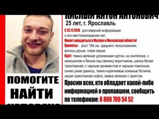 Поиск Антон Кислый https://vk.com/club134873500