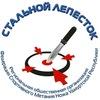Стальной лепесток   Метание ножей в Ижевске