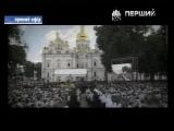 Вячеслав Бутусов и группа Ю-Питер. Концерт, посвященный 1025 летию Крещения Руси (2013) DVB