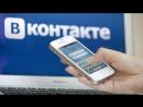 В Киеве митинг против запрета Вконтакте