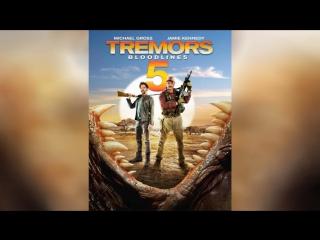 Дрожь земли 5 Кровное родство (2015) | Tremors 5: Bloodlines