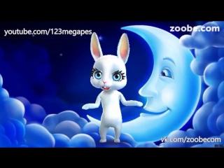 Zoobe Зайка Спи, моя радость, усни --) Лучшая колыбельная!