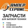 Ампер Сервис Самара 8-917-952-53-83
