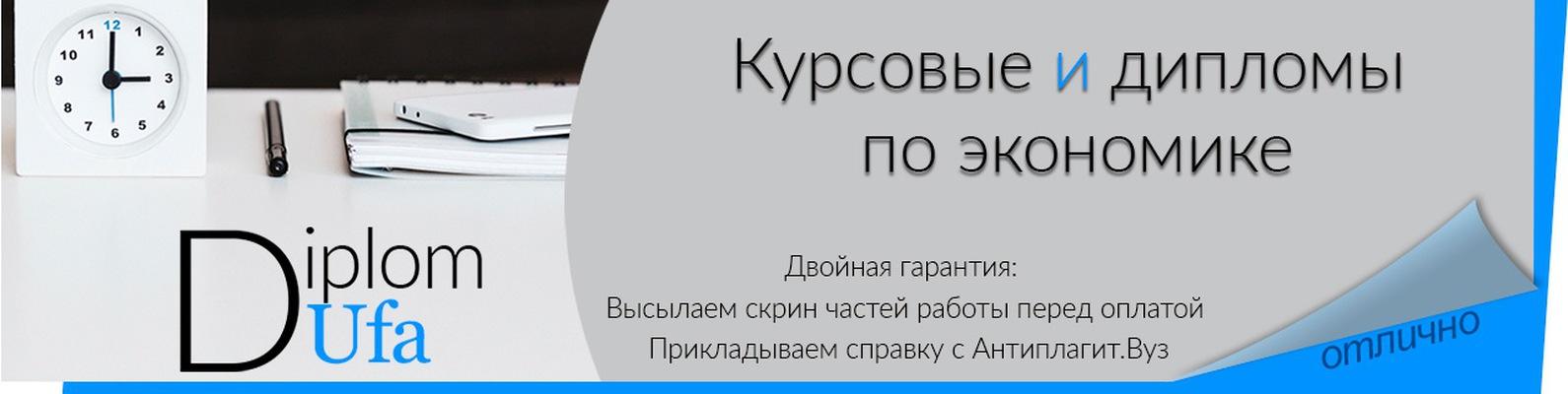 Заказать курсовые УГАТУ УГНТУ ВЭГУ Уфа ВКонтакте