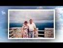 Поздравительное слайд-шоу к юбилею отца от дочери Ольги!)