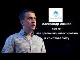 Александр Иванов про то, как правильно инвестировать в криптовалюту