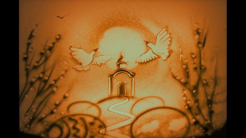 Со Светлой Пасхой! Песочная анимация Елены Жемиря