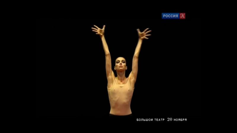 Морис Бежар - Диана Вишнева - Болеро