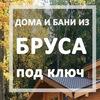 Деревянные дома и коттеджи c доставкой
