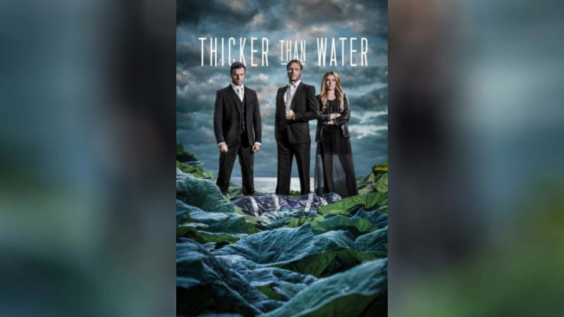 Гуще, чем вода (2014) | Tjockare