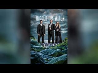 Гуще, чем вода (2014)   Tjockare