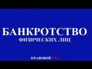 ПРАВОВОЙ ГИД О БАНКРОТСТВЕ ФИЗ ЛИЦ