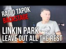 RADIO TAPOK - Linkin Park - Leave Out All The Rest (Backstage)