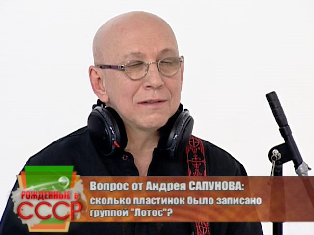 Рождённые в СССР * 2016 Андрей Сапунов