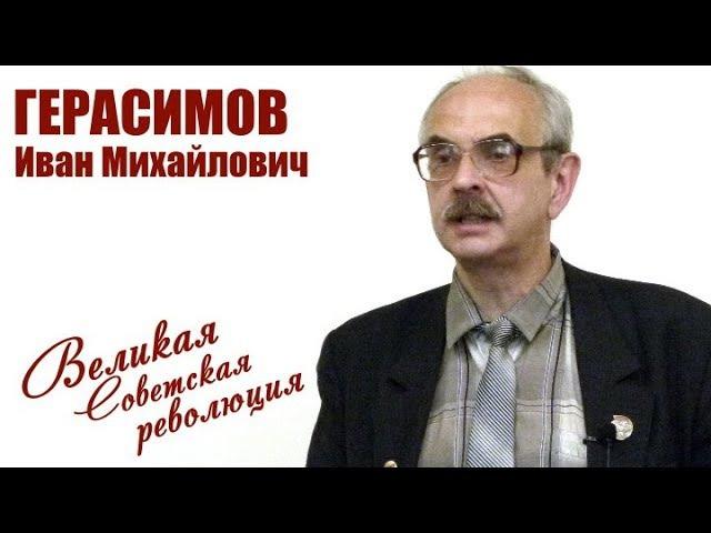 Закономерная форма государства диктатуры пролетариата. Герасимов И.М.