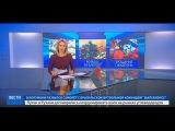 Оля Башмарова - Вести 29-11-2016