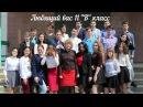 Видеоролик классному руководителю Яловенко Татьяне Ивановне от 11 В класса
