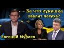 Е.Мураев. За что кукушка хвалит петуха? Украина давно потеряла свою субьектность.