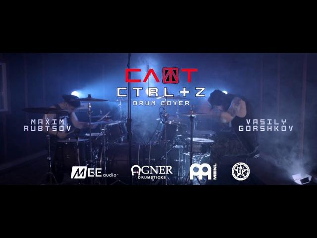 СЛОТ - CTRLZ (drum cover by Vasiliy Gorshkov Maxim Rubtsov)
