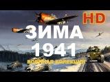 новый военный фильм 2016 ЗИМА 1941 Русские военные фильмы 2016 фильм про войну