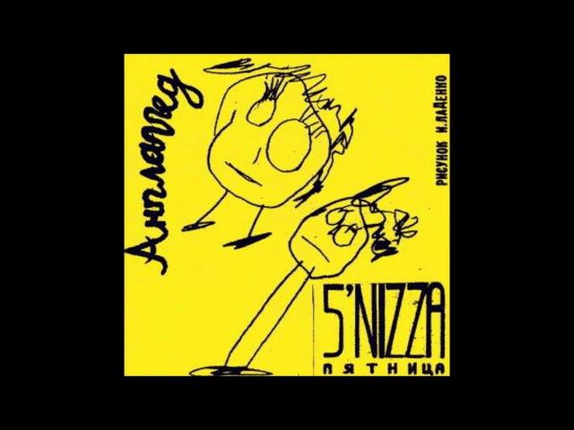 5nizza - Ушедшим (Unplugged 2003)