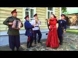 Ансамбль казачьей песни Воля