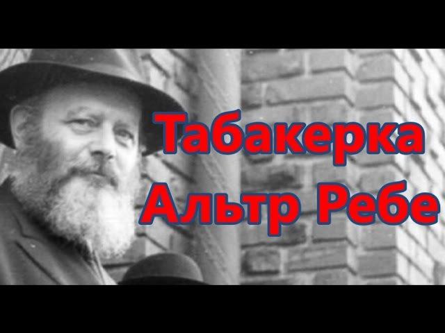 Табакерка Альтр Ребе