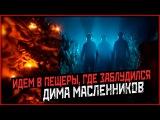 Завтра идем в пещеры, где заблудился Дима Масленников