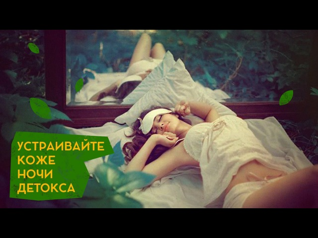 Дарья Орлова. Детокс-ночи для кожи лица