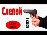 Слепой 1 сезон 1,2,3,4 серия  Русский Сериал боевик, приключения, криминал