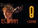 ЕСЕНИН 8 серия Русский историко биографический сериал