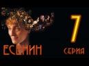 ЕСЕНИН 7 серия Русский историко биографический сериал