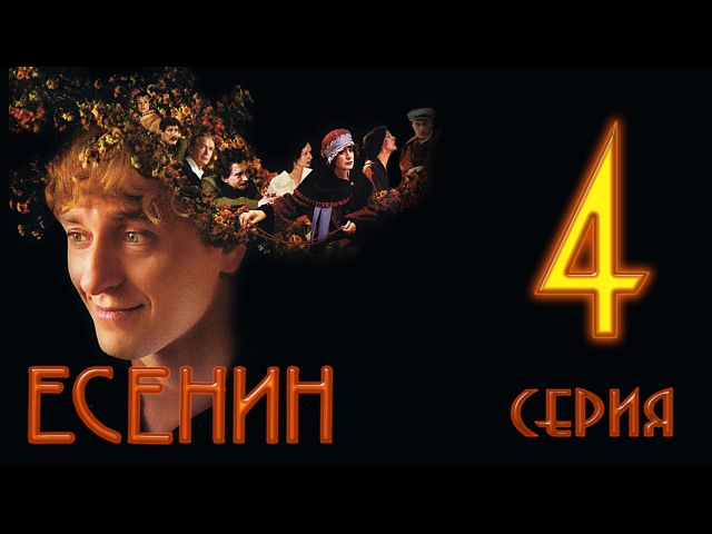 ЕСЕНИН 4 серия Русский историко биографический сериал