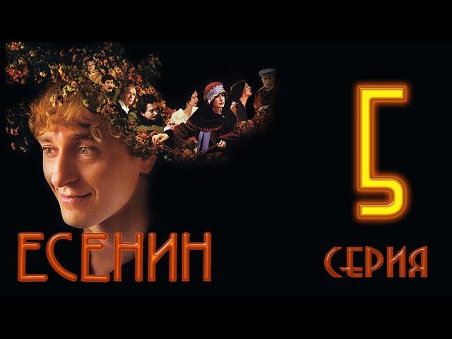 ЕСЕНИН 5 серия Русский историко биографический сериал