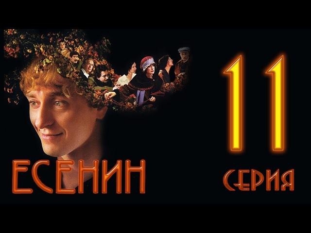 ЕСЕНИН 11 серия Русский историко биографический сериал