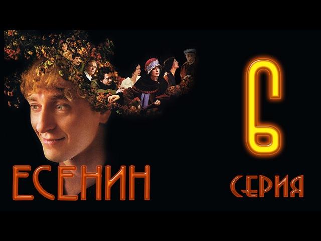 ЕСЕНИН 6 серия Русский историко биографический сериал