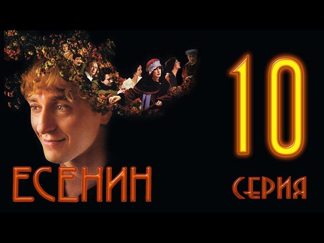 ЕСЕНИН 10 серия Русский историко биографический сериал