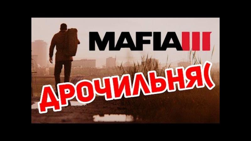 MAFIA 3 │ НУ И ДРОЧИЛЬНЯ
