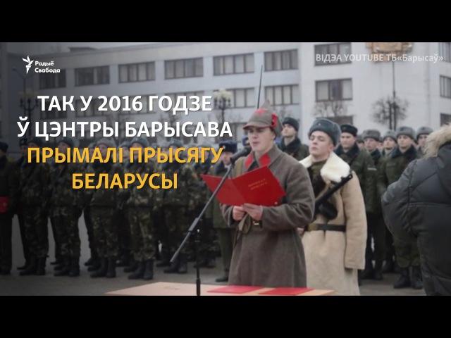 У Барысаве прысягалі Чырвонай арміі <РадыёСвабода>