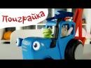 💦Слизь лизун и 🚜Синий трактор - Поиграйка с Егором - развивающее видео с игрушк