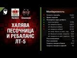 Халява, Песочница и Ребаланс ЛТ-5 - Танконовости №85 - Будь готов! [World of Tanks]