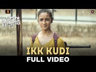Ikk Kudi - Full Video | Udta Punjab | Shahid Mallya | Alia Bhatt Shahid Kapoor | Amit Trivedi