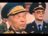 ДМБ: Генерал ветеран