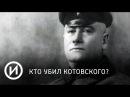 Котовский Телеканал История