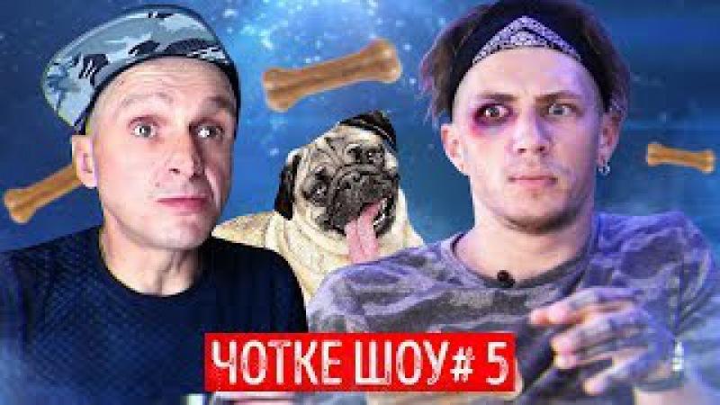 Чотке Шоу 5 - Мартиненко показав жопу після бою з Мопсом. ЗОЖ